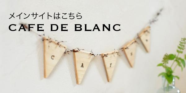 ハンドメイド家具 cafe de blanc カフェ ド ブラン